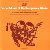 view Vocal music of contemporary China. Vol. 2 [sound recording] : the national minorities / selected and annotated by Han Kuo-Huang digital asset number 1