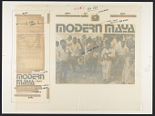 view Modern Mayan. Vol. 2 [sound recording] : the Indian music of Chiapas, Mexico / recorded and edited by Richard Alderson digital asset number 1
