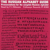 view The Russian alphabet guide [sound recording] : pronunciations for the complete Russian alphabet / read by F. I. Nikanov digital asset number 1