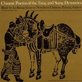 view Chinese poems of the Tang and Sung dynasties [sound recording] / read by Lo Kung-Yuan digital asset number 1