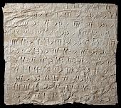 view Squeeze of Foundation Inscription of Darius I at Persepolis digital asset number 1
