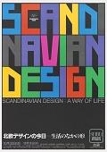 view Scandinavian Design: A Way of Life digital asset number 1