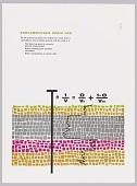 view Advertisement, Schlumberger Sonic Log digital asset number 1