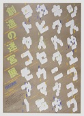 view Souzo-no-meikyuten digital asset number 1