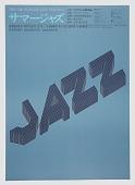 view 13th Summer Jazz Festival digital asset number 1