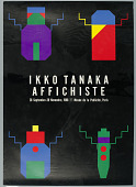 view Ikko Tanaka Posters digital asset number 1