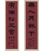 view Couplet in clerical script digital asset number 1