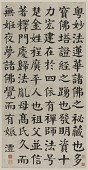 view Excerpt from the Duobao Pagoda Stele in standard script digital asset number 1