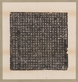 view Epitaph of Xing Yanbao (died 704) in standard script digital asset number 1