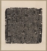 view Epitaph of Widow Gao (867-935) in standard script digital asset number 1