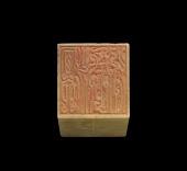 view Seal of Xie Zhiliu (1910-1997): Mingzhang digital asset number 1
