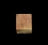 view Seal of Xie Zhiliu (1910-1997): Xie Zhi digital asset number 1