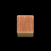 view Seal of Xie Zhiliu (1910-1997): Duzhai digital asset number 1