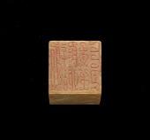 view Seal of Xie Zhiliu (1910-1997): Xie Zhiliu yin digital asset number 1