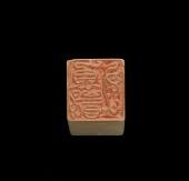 view Seal of Xie Zhiliu (1910-1997): Yuyin fu digital asset number 1