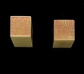 view Seal of Xie Zhiliu (1910-1997): Xie Zhi zhi xinyin digital asset number 1