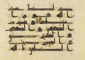 view Folio from a Qur'an, Sura 48:5-6 digital asset number 1