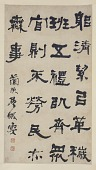 "view Excerpt from the ""Eulogy of Cai Zhan"" in clerical script digital asset number 1"