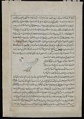 view Hen (Dajaj) [recto], from <em>Aja'ib al-makhluqat</em> (Wonders of Creation) by al-Qazvini digital asset number 1