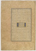view Folio from a Haft awrang (Seven thrones) by Jami (d. 1492) digital asset number 1