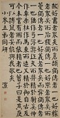 view Excerpt from Xunzi in standard script digital asset number 1