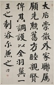 view Copy of Yan Zhenqing's Decree of Conferment of Title, in standard script digital asset number 1