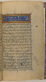 view <em>Sulwan al-muta' fi 'udwan al-atba'</em> (Comfort of rulers when faced with the hostility of their followers) by Ibn Zafar (d.1170) digital asset number 1