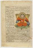 view Folio from <em>Aja'ib al-Makhluqat</em> (Wonders of Creation) by al-Qazvini; recto: Symbol of the Sun; verso: Diagram of the Eclipses of the Sun digital asset number 1
