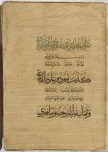 view A section <i>juz'</i> of a Qur'an, sura 67-sura 77 digital asset number 1