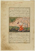 view Folio from an <em>Aja'ib al-makhluqat wa gharaib al-mawjudat</em> (Wonders of creation and oddities of existence) by al-Qazvini (died 1283); recto: A man by the edge of a stream; verso: text digital asset number 1