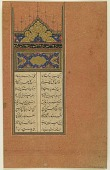 view Folio from a <em>Yusuf-u Zulaykha</em> by Jami (d. 1492); Sarlawh and text digital asset number 1