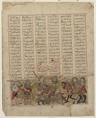 view Folio from a <i>Shahnama</i> (Book of kings) by Firdawsi (d.1020); recto: text: Battle of Shida and Kay Khusraw; verso: Shida, Son of Afrasiyab, slain by Kay Khusraw digital asset number 1