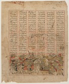 view Folio from a <i>Shahnama</i> (Book of kings) by Firdawsi (d.1020); recto: Bijan slays Nastihan; verso: text digital asset number 1