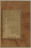 view Folio from a <em>Salman u Absal</em> by Jami (d. 1492); recto: text; verso: text digital asset number 1
