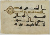 view Folio from a Qur'an, Sura 74:56; Sura 75:1 digital asset number 1