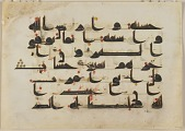 view Folio from a Qur'an, sura 39:10-13 digital asset number 1