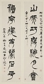 view Couplet in clerical-seal script digital asset number 1