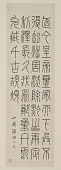 view Excerpt from the Yishan Inscription in seal script digital asset number 1