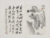 view Poem for Yang Pu's Album of Landscapes in running script digital asset number 1