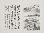 view Landscape and poem in running script digital asset number 1