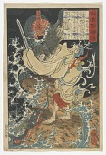 view <em>Kon Sosho facing a dragon on a rocky promontory over the sea</em>, from the series <em>One Hundred Ghost Stories of China and Japan (Wakan hyaku monogatari)</em> digital asset number 1