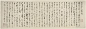 view Preface to a Collection of Seal Carvings by Wu Zijian digital asset number 1