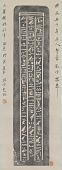 view Three columns of hieroglyphics and Chinese inscription digital asset number 1