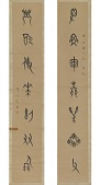 view Pair of hanging scrolls with poetry couplet in oracle-bone script digital asset number 1
