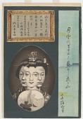 view Three geisha: Kayo of Kyoto, Hitotsuru of Osaka, and Kokichi of Tokyo digital asset number 1