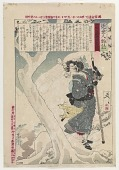 view Takeda Kounsai's mistress Tokiko in the snow, from the series Personalities of Recent Times digital asset number 1