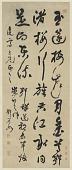 view Poem on seeing off Adjutant Administrator Zhu in cursive script digital asset number 1