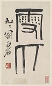 view Calligraphy in Seal Script digital asset number 1