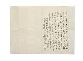 view Copy of Chigusa description, Kamiya Sotan diary entry, 1587.1.6, attributed to Hisada Genjosai Sōetsu digital asset number 1