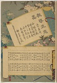 view Album of the Foundation for Instruction in Perserverance (Kyodo risshi no motoi) digital asset number 1